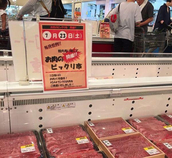 お肉ビックリ市の店内