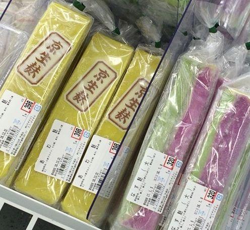 山京の和食食材 生麩