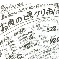 8月27日新聞折込み山京肉の日