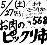 山京名物お肉ビックリ市開催