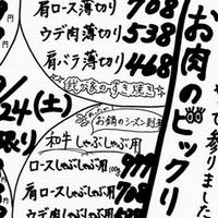 山京恒例お肉ビックリ市開催