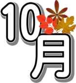 10月の山京販売企画