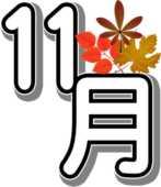 山京11月の販売企画