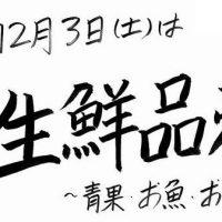 山京生鮮品売り出し市 青果・お魚・お肉、1日限りの合同開催です。