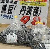 滋賀県産黒豆
