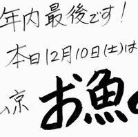 2016年12月10日山京魚の日開催