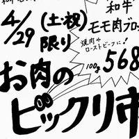 山京肉の日開催