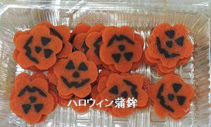 秋野菜を始めとした秋の味覚商材、ハロウィン向けスィーツや加工食材
