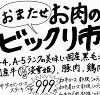 お肉ビックリ市&本生マグロ解体即売会開催!