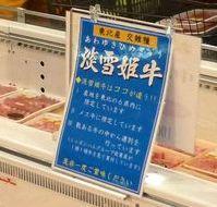 お肉ビックリ市淡雪姫牛