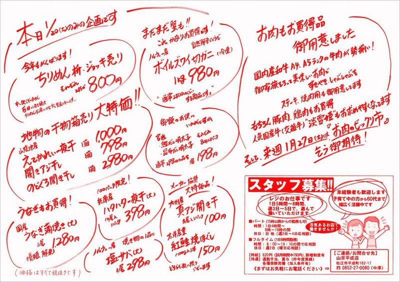 山京お魚の日開催