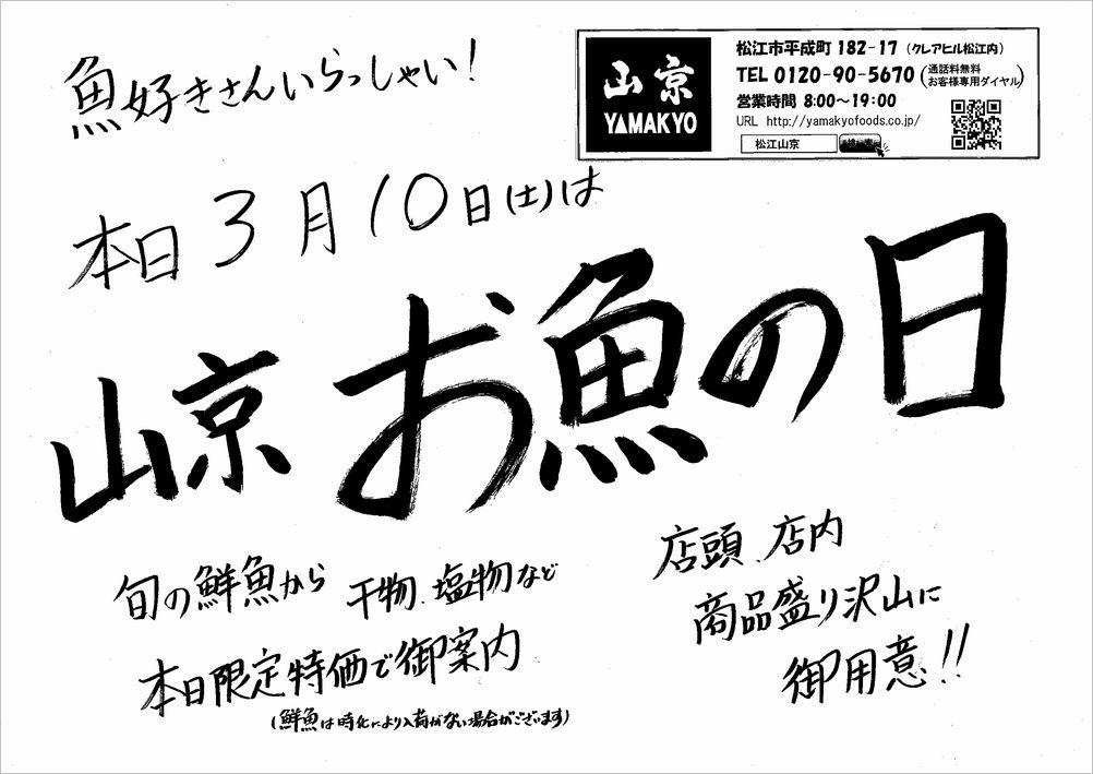 山京魚の日開催