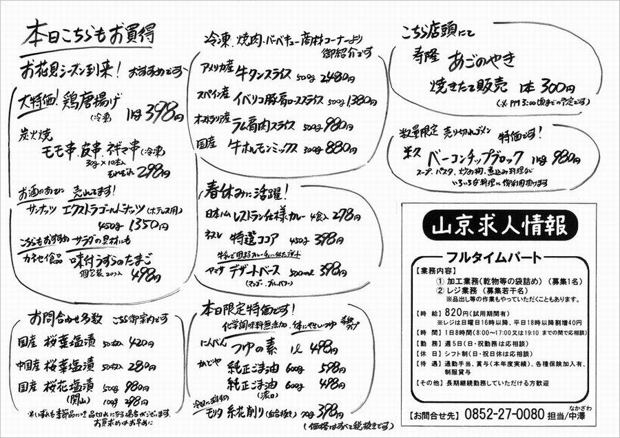 山京春の食材祭開催