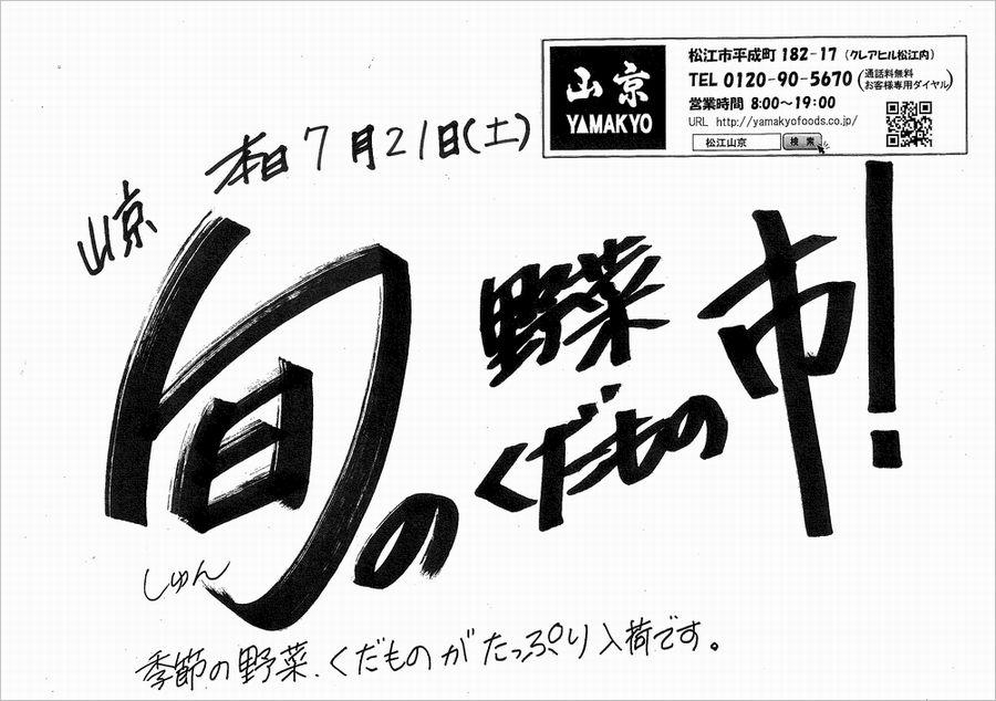 山京旬の野菜くだもの市開催