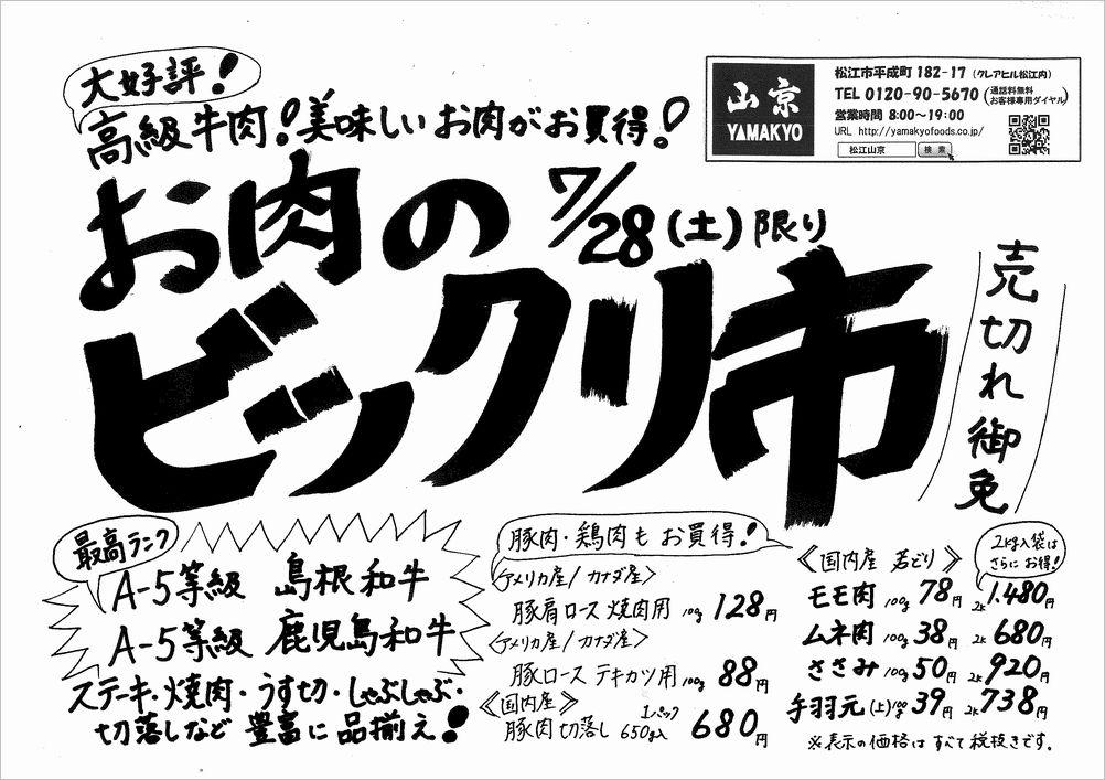 山京お肉ビックリ市開催