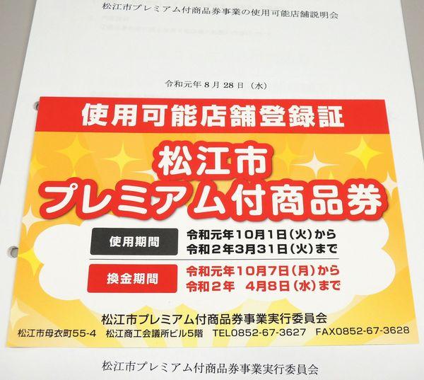 松江市プレミアム付商品券