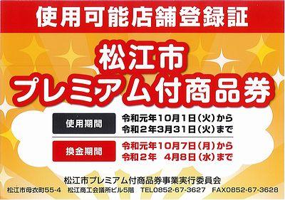 松江市プレミアム付商品券使用可能店