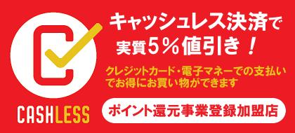 キャッシュレス決済でポイント5%還元登録認定店
