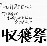 山京収穫祭開催
