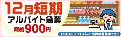 山京12月短期アルバイト募集時給900円
