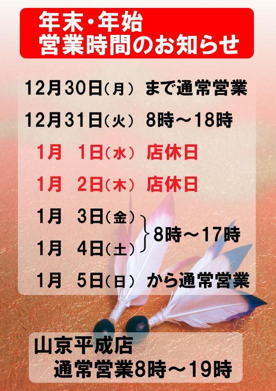 山京年末年始営業日営業時間