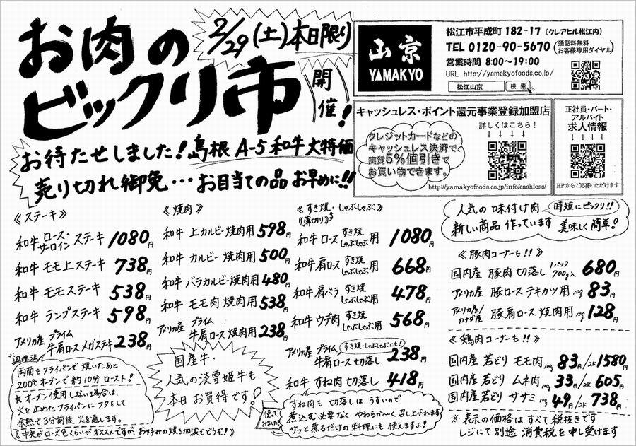 山京お肉の日開催