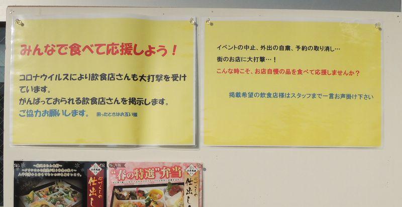 新型コロナウィルス影響飲食店さん応援掲示板