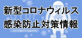 山京新型コロナウィルス感染防止対策取組み