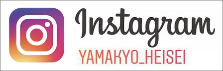 山京インスタグラム