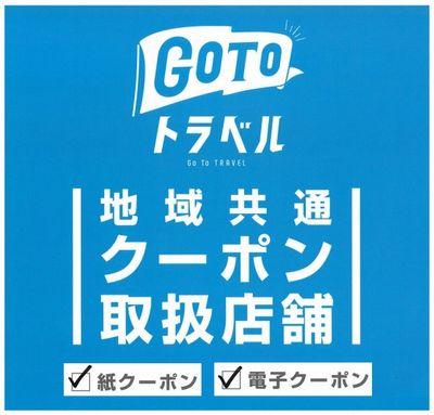 GoToキャンペーン地域共通クーポン取扱店