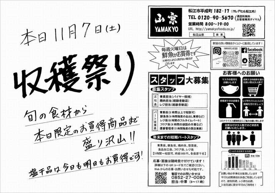 秋の収穫祭り開催,松葉ガニ解禁