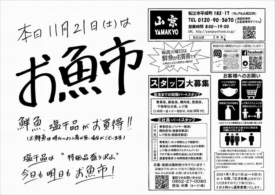 山京お魚市開催