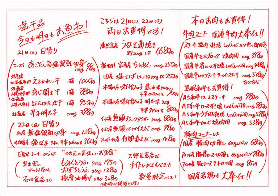 山京お魚市開催,干物,うなぎ蒲焼,ブラックタイガー,赤海老,数の子,豆腐,とうふ