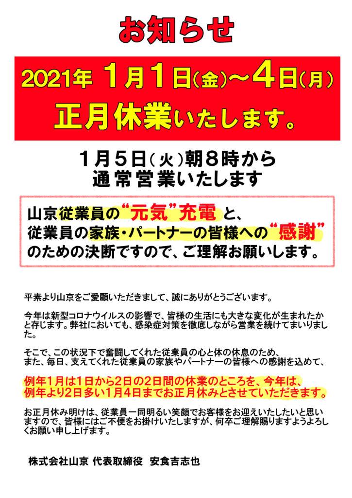 山京正月休業