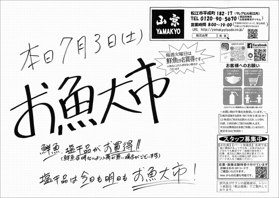 山京お魚大市開催