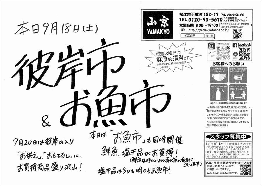山京彼岸市&お魚市開催